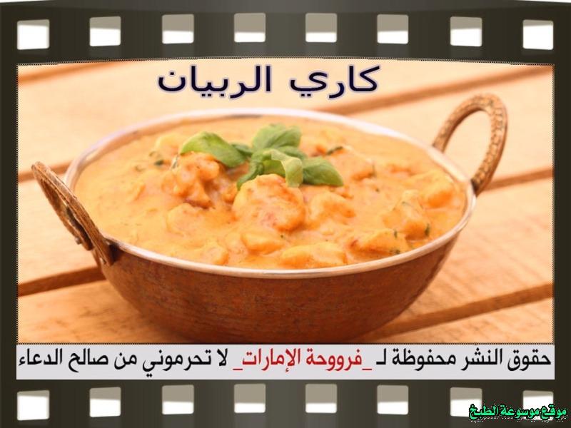 -emirates-frooha-arabic-food-cooking-recipes-وصفات-اطباق-ساخنة-رئيسية-فروحة-الامارات-بالصور-طريقة عمل الذ كاري الروبيان منزلي لذيذة بالصور