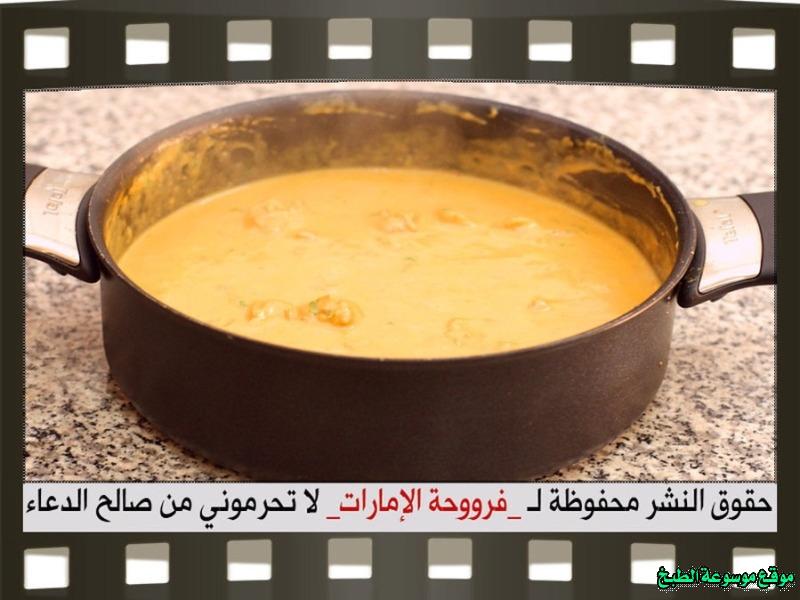 http://photos.encyclopediacooking.com/image/recipes_pictures-curry-shrimp-recipes-%D8%B7%D8%B1%D9%8A%D9%82%D8%A9-%D8%B9%D9%85%D9%84-%D9%83%D9%8A%D9%81-%D8%A7%D8%B3%D9%88%D9%8A-%D9%83%D8%A7%D8%B1%D9%8A-%D8%A7%D9%84%D8%B1%D9%88%D8%A8%D9%8A%D8%A7%D9%86-%D9%84%D8%B0%D9%8A%D8%B0-%D9%81%D8%B1%D9%88%D8%AD%D8%A9-%D8%A7%D9%84%D8%A7%D9%85%D8%A7%D8%B1%D8%A7%D8%AA-%D8%A8%D8%A7%D9%84%D8%B5%D9%88%D8%B113.jpg