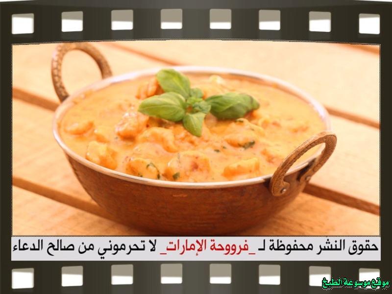 http://photos.encyclopediacooking.com/image/recipes_pictures-curry-shrimp-recipes-%D8%B7%D8%B1%D9%8A%D9%82%D8%A9-%D8%B9%D9%85%D9%84-%D9%83%D9%8A%D9%81-%D8%A7%D8%B3%D9%88%D9%8A-%D9%83%D8%A7%D8%B1%D9%8A-%D8%A7%D9%84%D8%B1%D9%88%D8%A8%D9%8A%D8%A7%D9%86-%D9%84%D8%B0%D9%8A%D8%B0-%D9%81%D8%B1%D9%88%D8%AD%D8%A9-%D8%A7%D9%84%D8%A7%D9%85%D8%A7%D8%B1%D8%A7%D8%AA-%D8%A8%D8%A7%D9%84%D8%B5%D9%88%D8%B114.jpg
