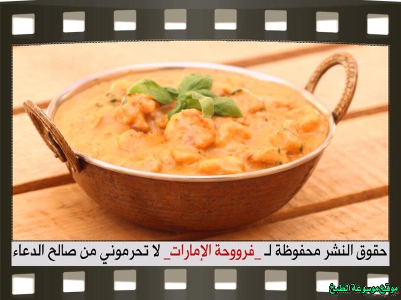 http://photos.encyclopediacooking.com/image/recipes_pictures-curry-shrimp-recipes-%D8%B7%D8%B1%D9%8A%D9%82%D8%A9-%D8%B9%D9%85%D9%84-%D9%83%D9%8A%D9%81-%D8%A7%D8%B3%D9%88%D9%8A-%D9%83%D8%A7%D8%B1%D9%8A-%D8%A7%D9%84%D8%B1%D9%88%D8%A8%D9%8A%D8%A7%D9%86-%D9%84%D8%B0%D9%8A%D8%B0-%D9%81%D8%B1%D9%88%D8%AD%D8%A9-%D8%A7%D9%84%D8%A7%D9%85%D8%A7%D8%B1%D8%A7%D8%AA-%D8%A8%D8%A7%D9%84%D8%B5%D9%88%D8%B115.jpg