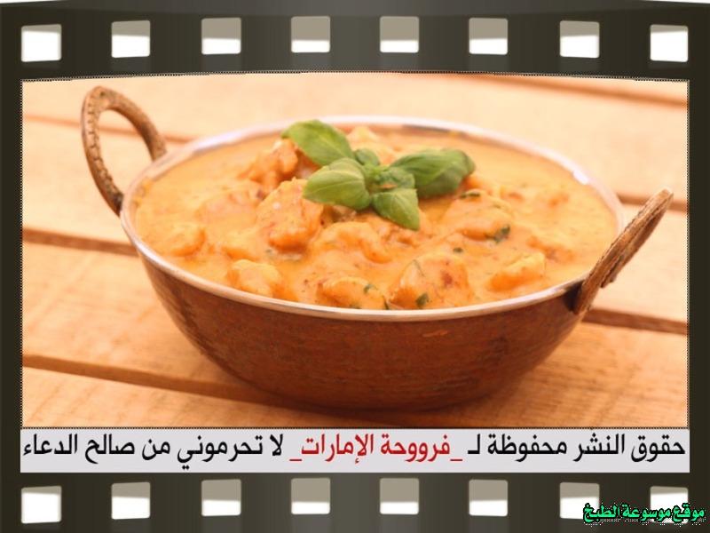 http://photos.encyclopediacooking.com/image/recipes_pictures-curry-shrimp-recipes-%D8%B7%D8%B1%D9%8A%D9%82%D8%A9-%D8%B9%D9%85%D9%84-%D9%83%D9%8A%D9%81-%D8%A7%D8%B3%D9%88%D9%8A-%D9%83%D8%A7%D8%B1%D9%8A-%D8%A7%D9%84%D8%B1%D9%88%D8%A8%D9%8A%D8%A7%D9%86-%D9%84%D8%B0%D9%8A%D8%B0-%D9%81%D8%B1%D9%88%D8%AD%D8%A9-%D8%A7%D9%84%D8%A7%D9%85%D8%A7%D8%B1%D8%A7%D8%AA-%D8%A8%D8%A7%D9%84%D8%B5%D9%88%D8%B116.jpg