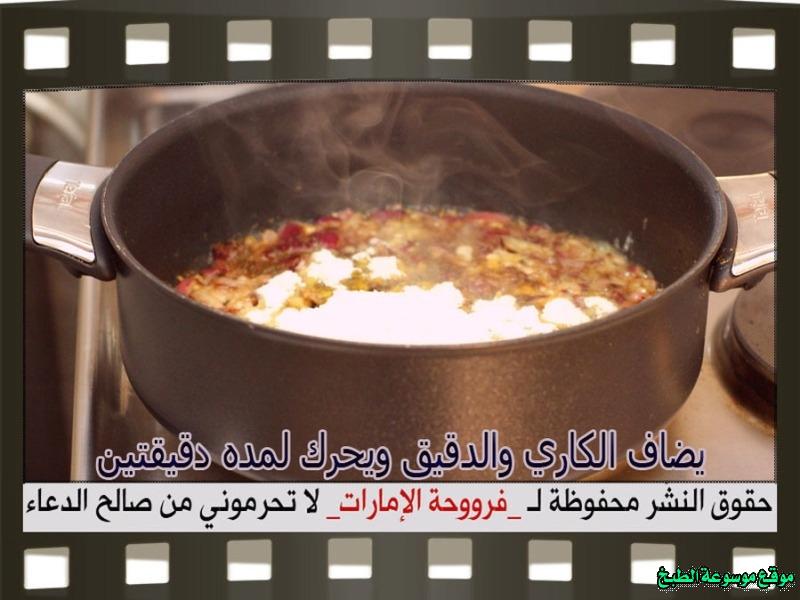 http://photos.encyclopediacooking.com/image/recipes_pictures-curry-shrimp-recipes-%D8%B7%D8%B1%D9%8A%D9%82%D8%A9-%D8%B9%D9%85%D9%84-%D9%83%D9%8A%D9%81-%D8%A7%D8%B3%D9%88%D9%8A-%D9%83%D8%A7%D8%B1%D9%8A-%D8%A7%D9%84%D8%B1%D9%88%D8%A8%D9%8A%D8%A7%D9%86-%D9%84%D8%B0%D9%8A%D8%B0-%D9%81%D8%B1%D9%88%D8%AD%D8%A9-%D8%A7%D9%84%D8%A7%D9%85%D8%A7%D8%B1%D8%A7%D8%AA-%D8%A8%D8%A7%D9%84%D8%B5%D9%88%D8%B15.jpg