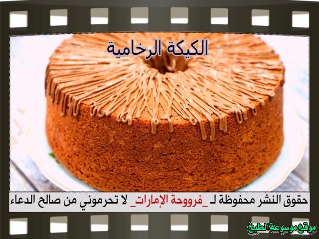 -emirates-frooha-arabic-cake-recipes-كيكة-فروحة-الامارات-بالصور-طريقة عمل الكيكة الرخامية فروحة الامارات منزلي لذيذة بالصور