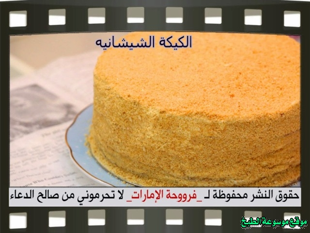 -emirates-frooha-arabic-cake-recipes-كيكة-فروحة-الامارات-بالصور-طريقة عمل الكيكة الشيشانية فروحة الامارات منزلي لذيذة بالصور