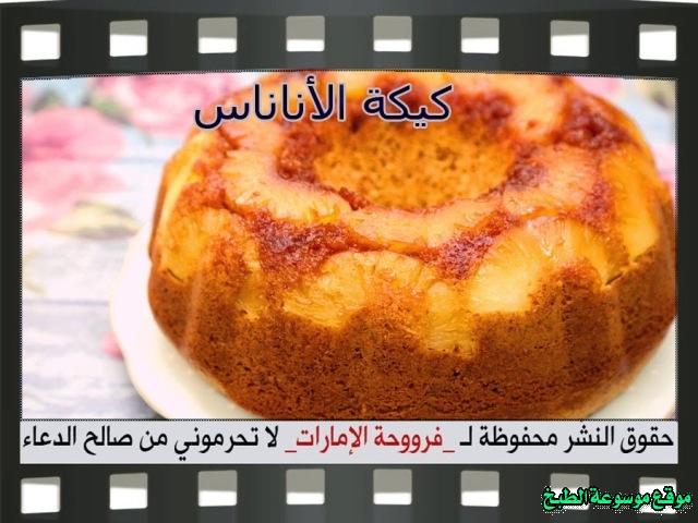 -emirates-frooha-arabic-cake-recipes-كيكة-فروحة-الامارات-بالصور-طريقة عمل كيكة الاناناس المقلوبة فروحة الامارات منزلي لذيذة بالصور
