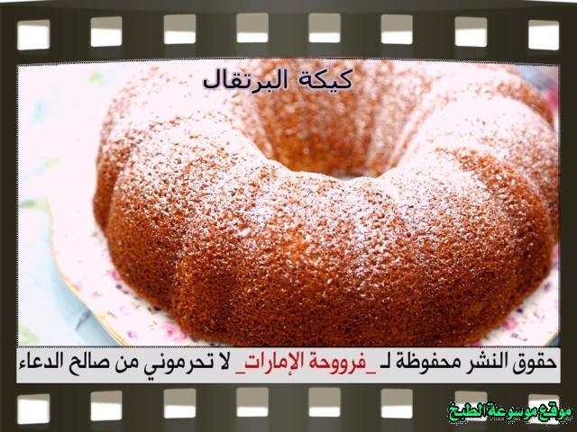 -emirates-frooha-arabic-cake-recipes-كيكة-فروحة-الامارات-بالصور-طريقة عمل كيكة البرتقال فروحة الامارات منزلي لذيذة بالصور