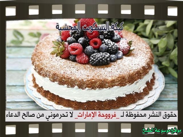 -emirates-frooha-arabic-cake-recipes-كيكة-فروحة-الامارات-بالصور-طريقة عمل كيكة البسكويت المحشيه فروحة الامارات منزلي لذيذة بالصور