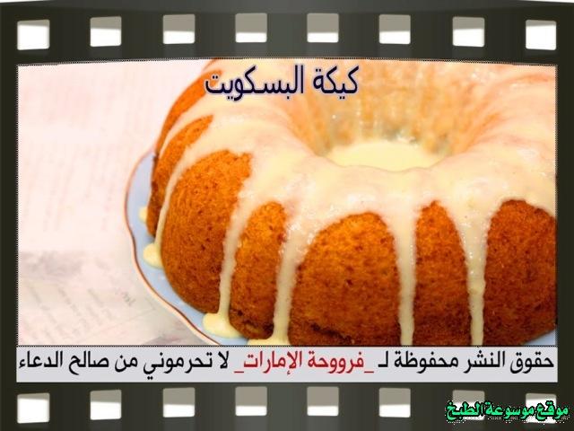 -emirates-frooha-arabic-cake-recipes-كيكة-فروحة-الامارات-بالصور-طريقة عمل كيكة البسكويت فروحة الامارات منزلي لذيذة بالصور