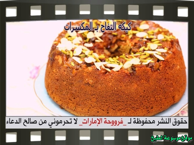 -emirates-frooha-arabic-cake-recipes-كيكة-فروحة-الامارات-بالصور-طريقة عمل كيكة التفاح المقلوبة بالمكسرات فروحة الامارات منزلي لذيذة بالصور