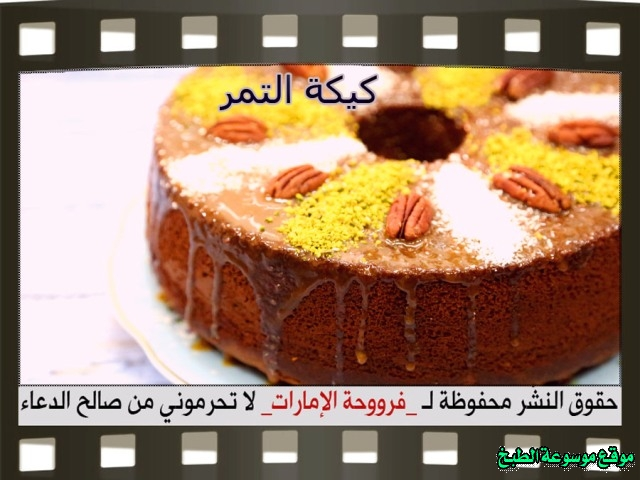 -emirates-frooha-arabic-cake-recipes-كيكة-فروحة-الامارات-بالصور-طريقة عمل كيكة التمر والجوز فروحة الامارات منزلي لذيذة بالصور