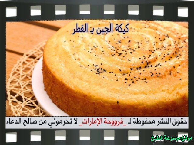 -emirates-frooha-arabic-cake-recipes-كيكة-فروحة-الامارات-بالصور-طريقة عمل كيكة الجبن بالقطر فروحة الامارات منزلي لذيذة بالصور