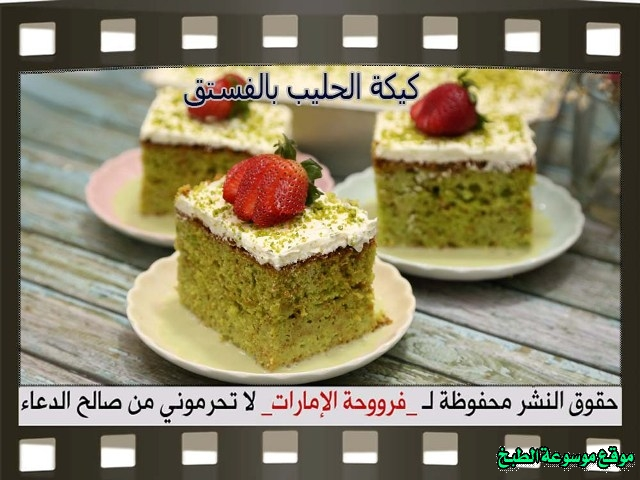 -emirates-frooha-arabic-cake-recipes-كيكة-فروحة-الامارات-بالصور-طريقة عمل كيكة الحليب بالفستق فروحة الامارات منزلي لذيذة بالصور