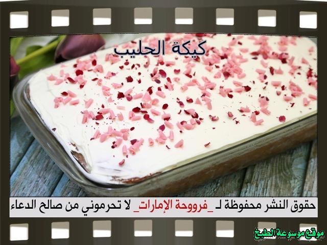 -emirates-frooha-arabic-cake-recipes-كيكة-فروحة-الامارات-بالصور-طريقة عمل كيكة الحليب فروحة الامارات منزلي لذيذة بالصور