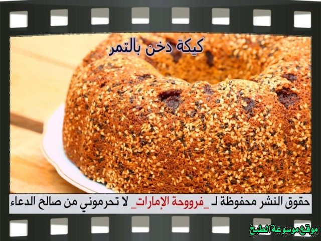 -emirates-frooha-arabic-cake-recipes-كيكة-فروحة-الامارات-بالصور-طريقة عمل كيكة الدخن بالتمر فروحة الامارات منزلي لذيذة بالصور