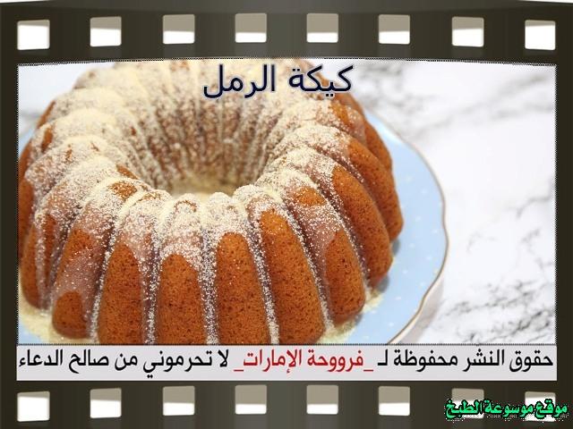 -emirates-frooha-arabic-cake-recipes-كيكة-فروحة-الامارات-بالصور-طريقة عمل كيكة الرمل فروحة الامارات منزلي لذيذة بالصور