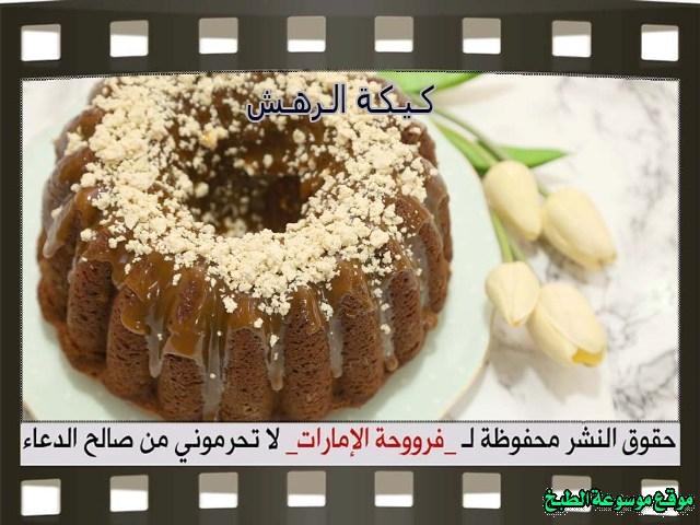 -emirates-frooha-arabic-cake-recipes-كيكة-فروحة-الامارات-بالصور-طريقة عمل كيكة الرهش فروحة الامارات منزلي لذيذة بالصور