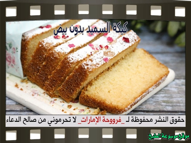-emirates-frooha-arabic-cake-recipes-كيكة-فروحة-الامارات-بالصور-طريقة عمل كيكة السميد بدون بيض فروحة الامارات منزلي لذيذة بالصور
