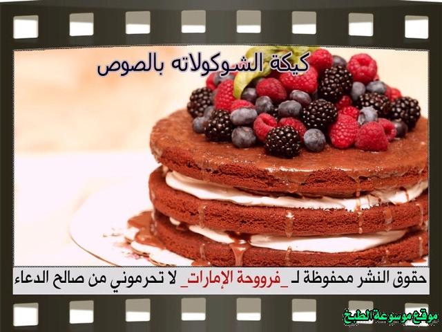 -emirates-frooha-arabic-cake-recipes-كيكة-فروحة-الامارات-بالصور-طريقة عمل كيكة الشوكولاته بالصوص فروحة الامارات منزلي لذيذة بالصور