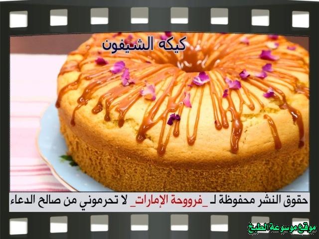 -emirates-frooha-arabic-cake-recipes-كيكة-فروحة-الامارات-بالصور-طريقة عمل كيكة الشيفون فروحة الامارات منزلي لذيذة بالصور