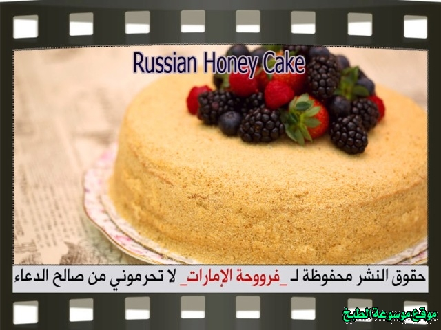 -emirates-frooha-arabic-cake-recipes-كيكة-فروحة-الامارات-بالصور-طريقة عمل كيكة العسل الروسية فروحة الامارات منزلي لذيذة بالصور