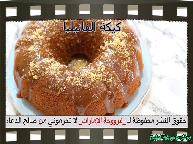 -emirates-frooha-arabic-cake-recipes-كيكة-فروحة-الامارات-بالصور-طريقة عمل كيكة الفانيليا فروحة الامارات منزلي لذيذة بالصور