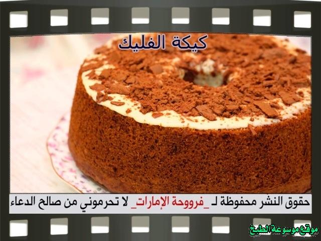 -emirates-frooha-arabic-cake-recipes-كيكة-فروحة-الامارات-بالصور-طريقة عمل كيكة الفليك فروحة الامارات منزلي لذيذة بالصور