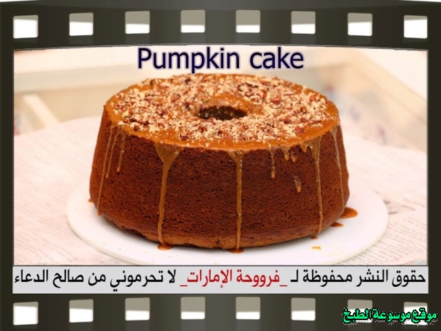 -emirates-frooha-arabic-cake-recipes-كيكة-فروحة-الامارات-بالصور-طريقة عمل كيكة القرع فروحة الامارات منزلي لذيذة بالصور