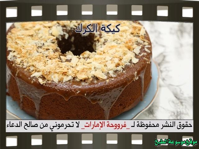 -emirates-frooha-arabic-cake-recipes-كيكة-فروحة-الامارات-بالصور-طريقة عمل كيكة الكرك فروحة الامارات منزلي لذيذة بالصور