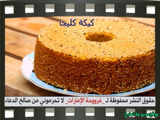 -emirates-frooha-arabic-cake-recipes-كيكة-فروحة-الامارات-بالصور-طريقة عمل كيكة الكليجا فروحة الامارات منزلي لذيذة بالصور