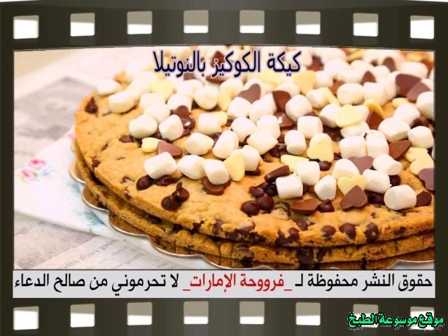 -emirates-frooha-arabic-cake-recipes-كيكة-فروحة-الامارات-بالصور-طريقة عمل كيكة الكوكيز بالنوتيلا فروحة الامارات منزلي لذيذة بالصور