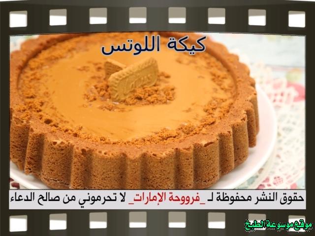 -emirates-frooha-arabic-cake-recipes-كيكة-فروحة-الامارات-بالصور-طريقة عمل كيكة اللوتس فروحة الامارات منزلي لذيذة بالصور