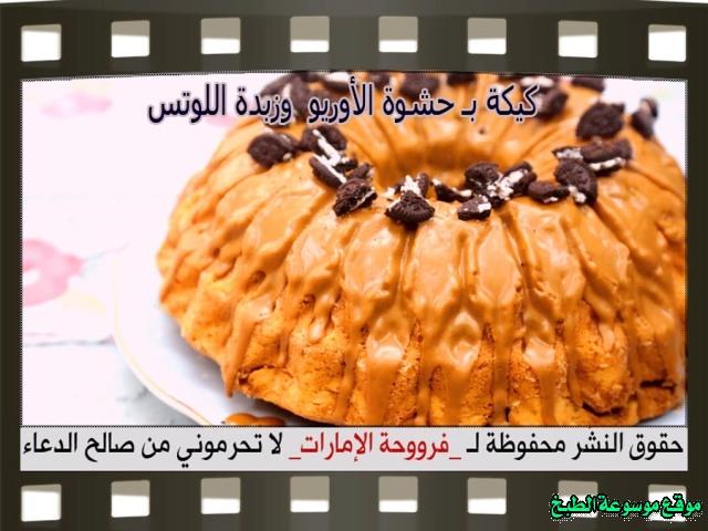 -emirates-frooha-arabic-cake-recipes-كيكة-فروحة-الامارات-بالصور-طريقة عمل كيكة بحشوة الأوريو وزبدة اللوتس فروحة الامارات منزلي لذيذة بالصور