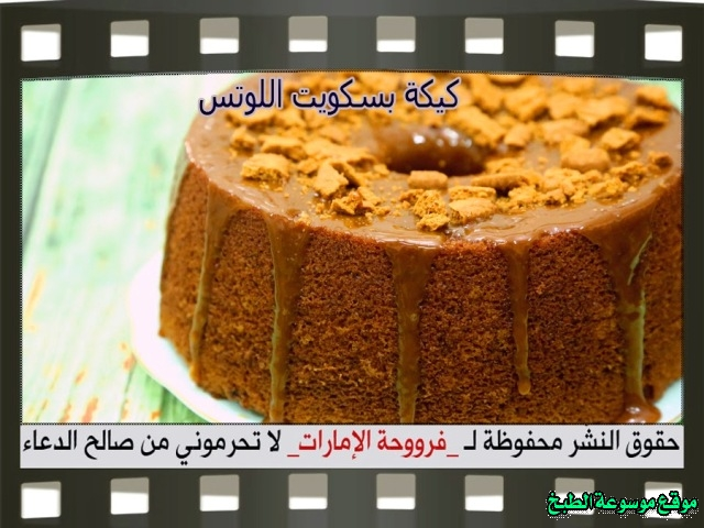 -emirates-frooha-arabic-cake-recipes-كيكة-فروحة-الامارات-بالصور-طريقة عمل كيكة بسكويت اللوتس فروحة الامارات منزلي لذيذة بالصور