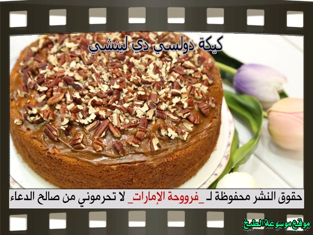 -emirates-frooha-arabic-cake-recipes-كيكة-فروحة-الامارات-بالصور-طريقة عمل كيكة دولسي دي ليتشي فروحة الامارات منزلي لذيذة بالصور