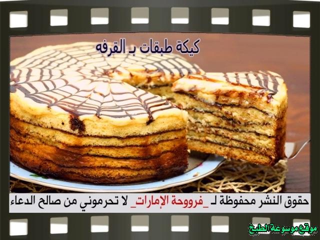 -emirates-frooha-arabic-cake-recipes-كيكة-فروحة-الامارات-بالصور-طريقة عمل كيكة طبقات القرفة فروحة الامارات منزلي لذيذة بالصور
