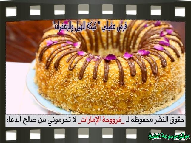 -emirates-frooha-arabic-cake-recipes-كيكة-فروحة-الامارات-بالصور-طريقة عمل كيكة قرص عقيلي أو كيكة الهيل والزعفران فروحة الامارات منزلي لذيذة بالصور