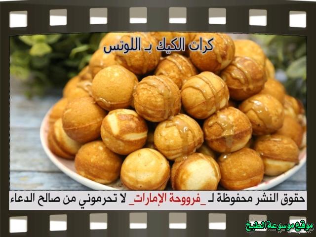 -emirates-frooha-arabic-cake-recipes-كيكة-فروحة-الامارات-بالصور-طريقة عمل كيكة كرات الكيك باللوتس فروحة الامارات منزلي لذيذة بالصور
