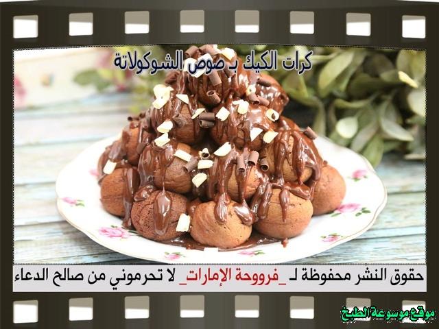 -emirates-frooha-arabic-cake-recipes-كيكة-فروحة-الامارات-بالصور-طريقة عمل كيكة كرات الكيك بصوص الشوكولاتة فروحة الامارات منزلي لذيذة بالصور