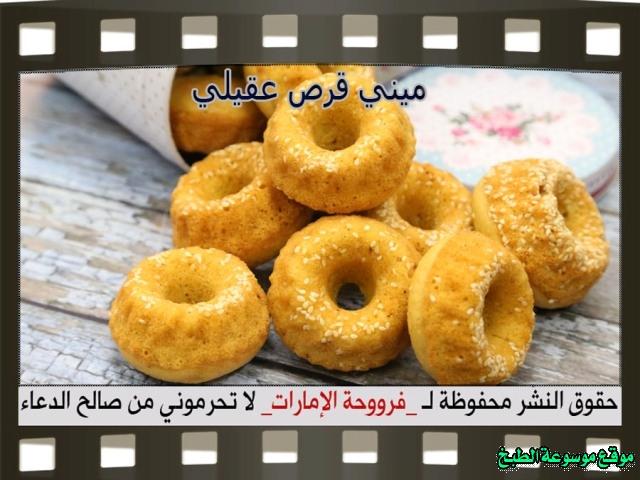 -emirates-frooha-arabic-cake-recipes-كيكة-فروحة-الامارات-بالصور-طريقة عمل كيكة ميني قرص عقيلي فروحة الامارات منزلي لذيذة بالصور