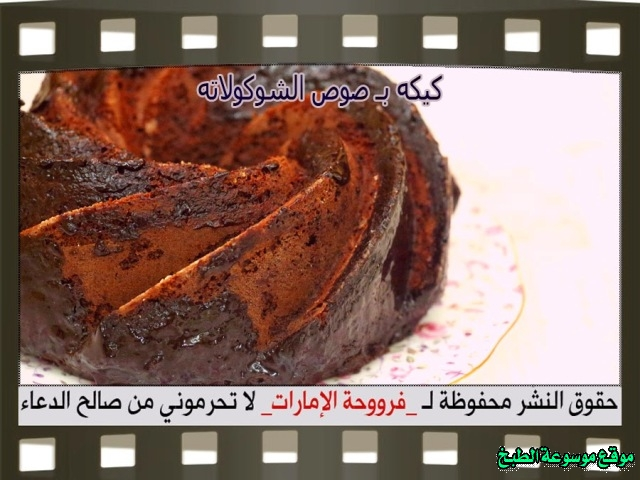 -emirates-frooha-arabic-cake-recipes-كيكة-فروحة-الامارات-بالصور-طريقة عمل كيكه بصوص الشوكولاته فروحة الامارات منزلي لذيذة بالصور