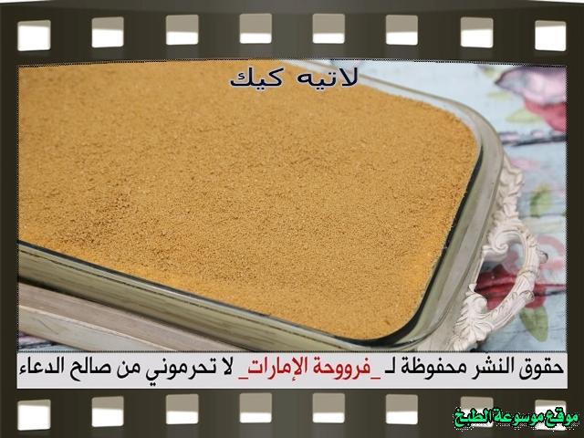 -emirates-frooha-arabic-cake-recipes-كيكة-فروحة-الامارات-بالصور-طريقة عمل لاتيه كيك فروحة الامارات منزلي لذيذة بالصور