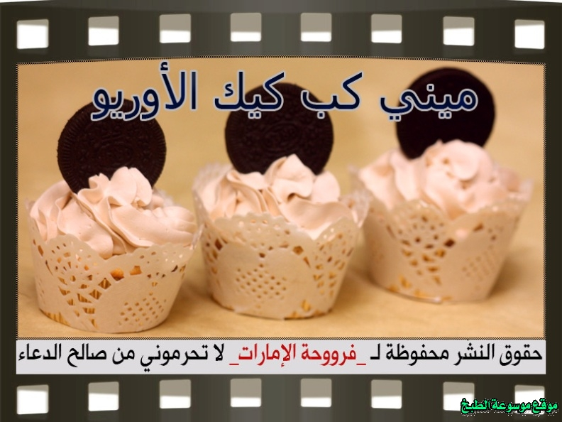 http://photos.encyclopediacooking.com/image/recipes_pictures-emirates-frooha-arabic-cupcake-cake-recipes-%D9%83%D8%A8-%D9%83%D9%8A%D9%83-%D9%81%D8%B1%D9%88%D8%AD%D8%A9-%D8%A7%D9%84%D8%A7%D9%85%D8%A7%D8%B1%D8%A7%D8%AA-%D8%A8%D8%A7%D9%84%D8%B5%D9%88%D8%B1-%D8%B7%D8%B1%D9%8A%D9%82%D8%A9-%D8%B9%D9%85%D9%84-%D9%83%D8%A8-%D9%83%D9%8A%D9%83-%D8%A7%D9%84%D8%A7%D9%88%D8%B1%D9%8A%D9%88-%D9%81%D8%B1%D9%88%D8%AD%D8%A9-%D8%A7%D9%84%D8%A7%D9%85%D8%A7%D8%B1%D8%A7%D8%AA-%D9%85%D9%86%D8%B2%D9%84%D9%8A-%D9%84%D8%B0%D9%8A%D8%B0%D8%A9-%D8%A8%D8%A7%D9%84%D8%B5%D9%88%D8%B1.jpg