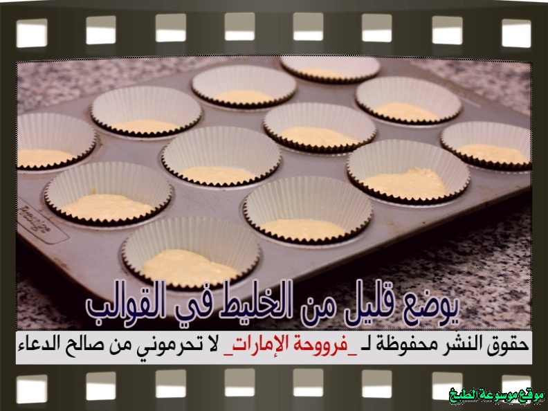 http://photos.encyclopediacooking.com/image/recipes_pictures-emirates-frooha-arabic-cupcake-cake-recipes-%D9%83%D8%A8-%D9%83%D9%8A%D9%83-%D9%81%D8%B1%D9%88%D8%AD%D8%A9-%D8%A7%D9%84%D8%A7%D9%85%D8%A7%D8%B1%D8%A7%D8%AA-%D8%A8%D8%A7%D9%84%D8%B5%D9%88%D8%B1-%D8%B7%D8%B1%D9%8A%D9%82%D8%A9-%D8%B9%D9%85%D9%84-%D9%83%D8%A8-%D9%83%D9%8A%D9%83-%D8%A7%D9%84%D8%A7%D9%88%D8%B1%D9%8A%D9%88-%D9%81%D8%B1%D9%88%D8%AD%D8%A9-%D8%A7%D9%84%D8%A7%D9%85%D8%A7%D8%B1%D8%A7%D8%AA-%D9%85%D9%86%D8%B2%D9%84%D9%8A-%D9%84%D8%B0%D9%8A%D8%B0%D8%A9-%D8%A8%D8%A7%D9%84%D8%B5%D9%88%D8%B110.jpg
