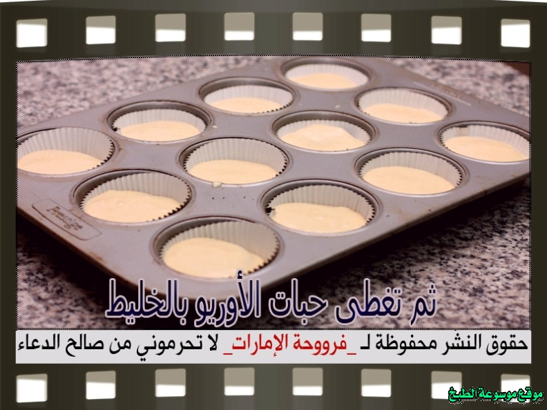 http://photos.encyclopediacooking.com/image/recipes_pictures-emirates-frooha-arabic-cupcake-cake-recipes-%D9%83%D8%A8-%D9%83%D9%8A%D9%83-%D9%81%D8%B1%D9%88%D8%AD%D8%A9-%D8%A7%D9%84%D8%A7%D9%85%D8%A7%D8%B1%D8%A7%D8%AA-%D8%A8%D8%A7%D9%84%D8%B5%D9%88%D8%B1-%D8%B7%D8%B1%D9%8A%D9%82%D8%A9-%D8%B9%D9%85%D9%84-%D9%83%D8%A8-%D9%83%D9%8A%D9%83-%D8%A7%D9%84%D8%A7%D9%88%D8%B1%D9%8A%D9%88-%D9%81%D8%B1%D9%88%D8%AD%D8%A9-%D8%A7%D9%84%D8%A7%D9%85%D8%A7%D8%B1%D8%A7%D8%AA-%D9%85%D9%86%D8%B2%D9%84%D9%8A-%D9%84%D8%B0%D9%8A%D8%B0%D8%A9-%D8%A8%D8%A7%D9%84%D8%B5%D9%88%D8%B112.jpg