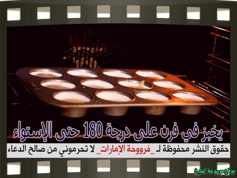 http://photos.encyclopediacooking.com/image/recipes_pictures-emirates-frooha-arabic-cupcake-cake-recipes-%D9%83%D8%A8-%D9%83%D9%8A%D9%83-%D9%81%D8%B1%D9%88%D8%AD%D8%A9-%D8%A7%D9%84%D8%A7%D9%85%D8%A7%D8%B1%D8%A7%D8%AA-%D8%A8%D8%A7%D9%84%D8%B5%D9%88%D8%B1-%D8%B7%D8%B1%D9%8A%D9%82%D8%A9-%D8%B9%D9%85%D9%84-%D9%83%D8%A8-%D9%83%D9%8A%D9%83-%D8%A7%D9%84%D8%A7%D9%88%D8%B1%D9%8A%D9%88-%D9%81%D8%B1%D9%88%D8%AD%D8%A9-%D8%A7%D9%84%D8%A7%D9%85%D8%A7%D8%B1%D8%A7%D8%AA-%D9%85%D9%86%D8%B2%D9%84%D9%8A-%D9%84%D8%B0%D9%8A%D8%B0%D8%A9-%D8%A8%D8%A7%D9%84%D8%B5%D9%88%D8%B113.jpg