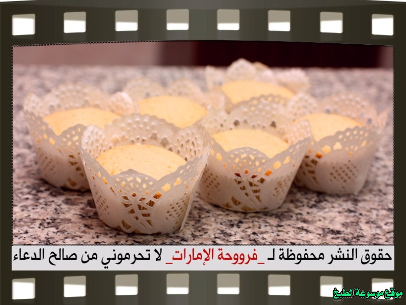 http://photos.encyclopediacooking.com/image/recipes_pictures-emirates-frooha-arabic-cupcake-cake-recipes-%D9%83%D8%A8-%D9%83%D9%8A%D9%83-%D9%81%D8%B1%D9%88%D8%AD%D8%A9-%D8%A7%D9%84%D8%A7%D9%85%D8%A7%D8%B1%D8%A7%D8%AA-%D8%A8%D8%A7%D9%84%D8%B5%D9%88%D8%B1-%D8%B7%D8%B1%D9%8A%D9%82%D8%A9-%D8%B9%D9%85%D9%84-%D9%83%D8%A8-%D9%83%D9%8A%D9%83-%D8%A7%D9%84%D8%A7%D9%88%D8%B1%D9%8A%D9%88-%D9%81%D8%B1%D9%88%D8%AD%D8%A9-%D8%A7%D9%84%D8%A7%D9%85%D8%A7%D8%B1%D8%A7%D8%AA-%D9%85%D9%86%D8%B2%D9%84%D9%8A-%D9%84%D8%B0%D9%8A%D8%B0%D8%A9-%D8%A8%D8%A7%D9%84%D8%B5%D9%88%D8%B119.jpg