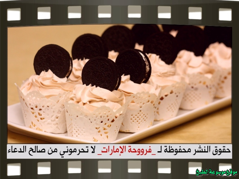 http://photos.encyclopediacooking.com/image/recipes_pictures-emirates-frooha-arabic-cupcake-cake-recipes-%D9%83%D8%A8-%D9%83%D9%8A%D9%83-%D9%81%D8%B1%D9%88%D8%AD%D8%A9-%D8%A7%D9%84%D8%A7%D9%85%D8%A7%D8%B1%D8%A7%D8%AA-%D8%A8%D8%A7%D9%84%D8%B5%D9%88%D8%B1-%D8%B7%D8%B1%D9%8A%D9%82%D8%A9-%D8%B9%D9%85%D9%84-%D9%83%D8%A8-%D9%83%D9%8A%D9%83-%D8%A7%D9%84%D8%A7%D9%88%D8%B1%D9%8A%D9%88-%D9%81%D8%B1%D9%88%D8%AD%D8%A9-%D8%A7%D9%84%D8%A7%D9%85%D8%A7%D8%B1%D8%A7%D8%AA-%D9%85%D9%86%D8%B2%D9%84%D9%8A-%D9%84%D8%B0%D9%8A%D8%B0%D8%A9-%D8%A8%D8%A7%D9%84%D8%B5%D9%88%D8%B124.jpg