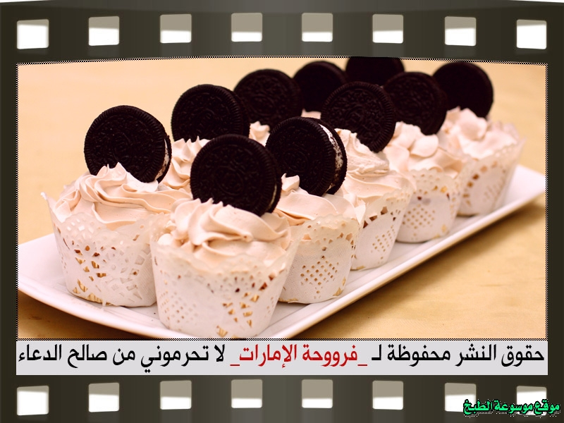http://photos.encyclopediacooking.com/image/recipes_pictures-emirates-frooha-arabic-cupcake-cake-recipes-%D9%83%D8%A8-%D9%83%D9%8A%D9%83-%D9%81%D8%B1%D9%88%D8%AD%D8%A9-%D8%A7%D9%84%D8%A7%D9%85%D8%A7%D8%B1%D8%A7%D8%AA-%D8%A8%D8%A7%D9%84%D8%B5%D9%88%D8%B1-%D8%B7%D8%B1%D9%8A%D9%82%D8%A9-%D8%B9%D9%85%D9%84-%D9%83%D8%A8-%D9%83%D9%8A%D9%83-%D8%A7%D9%84%D8%A7%D9%88%D8%B1%D9%8A%D9%88-%D9%81%D8%B1%D9%88%D8%AD%D8%A9-%D8%A7%D9%84%D8%A7%D9%85%D8%A7%D8%B1%D8%A7%D8%AA-%D9%85%D9%86%D8%B2%D9%84%D9%8A-%D9%84%D8%B0%D9%8A%D8%B0%D8%A9-%D8%A8%D8%A7%D9%84%D8%B5%D9%88%D8%B126.jpg