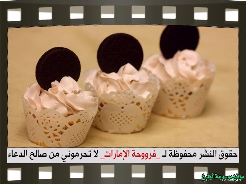 http://photos.encyclopediacooking.com/image/recipes_pictures-emirates-frooha-arabic-cupcake-cake-recipes-%D9%83%D8%A8-%D9%83%D9%8A%D9%83-%D9%81%D8%B1%D9%88%D8%AD%D8%A9-%D8%A7%D9%84%D8%A7%D9%85%D8%A7%D8%B1%D8%A7%D8%AA-%D8%A8%D8%A7%D9%84%D8%B5%D9%88%D8%B1-%D8%B7%D8%B1%D9%8A%D9%82%D8%A9-%D8%B9%D9%85%D9%84-%D9%83%D8%A8-%D9%83%D9%8A%D9%83-%D8%A7%D9%84%D8%A7%D9%88%D8%B1%D9%8A%D9%88-%D9%81%D8%B1%D9%88%D8%AD%D8%A9-%D8%A7%D9%84%D8%A7%D9%85%D8%A7%D8%B1%D8%A7%D8%AA-%D9%85%D9%86%D8%B2%D9%84%D9%8A-%D9%84%D8%B0%D9%8A%D8%B0%D8%A9-%D8%A8%D8%A7%D9%84%D8%B5%D9%88%D8%B128.jpg