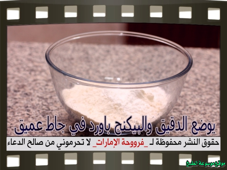 http://photos.encyclopediacooking.com/image/recipes_pictures-emirates-frooha-arabic-cupcake-cake-recipes-%D9%83%D8%A8-%D9%83%D9%8A%D9%83-%D9%81%D8%B1%D9%88%D8%AD%D8%A9-%D8%A7%D9%84%D8%A7%D9%85%D8%A7%D8%B1%D8%A7%D8%AA-%D8%A8%D8%A7%D9%84%D8%B5%D9%88%D8%B1-%D8%B7%D8%B1%D9%8A%D9%82%D8%A9-%D8%B9%D9%85%D9%84-%D9%83%D8%A8-%D9%83%D9%8A%D9%83-%D8%A7%D9%84%D8%A7%D9%88%D8%B1%D9%8A%D9%88-%D9%81%D8%B1%D9%88%D8%AD%D8%A9-%D8%A7%D9%84%D8%A7%D9%85%D8%A7%D8%B1%D8%A7%D8%AA-%D9%85%D9%86%D8%B2%D9%84%D9%8A-%D9%84%D8%B0%D9%8A%D8%B0%D8%A9-%D8%A8%D8%A7%D9%84%D8%B5%D9%88%D8%B15.jpg